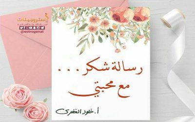 رسالة شكر.. مع محبتي