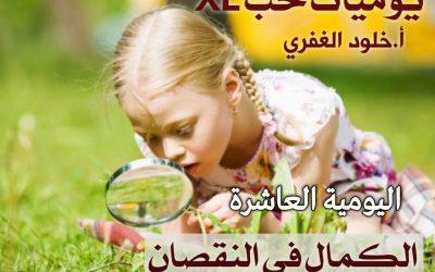 ١٠. الكمال في النقصان | يوميات حب XL
