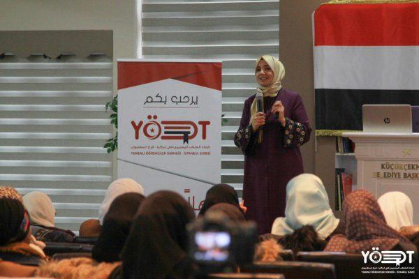 استضافة اتحاد الطلبة اليمنيين اسطنبول