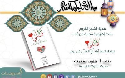 كتاب: ربيع قلبي (نسخة مجانية)