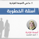 ٥. أمومة قيادية – أسئلة الخطوبة