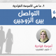6. أمومة قيادية – التواصل بين الزوجين