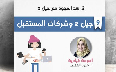 أمومة قيادية : جيل z وشركات المستقبل